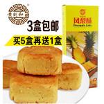 3盒包邮 买5送1 黄则和凤梨酥210g 厦门馅饼台湾特产菠萝零食茶点