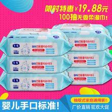 儿童清洁通用成人湿巾纸100抽6包干带盖宝宝绵柔手口婴儿湿巾批发