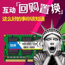 包邮智典DDR3 1333 4G笔记本内存条 三代 全兼容电脑2G8G1600内存