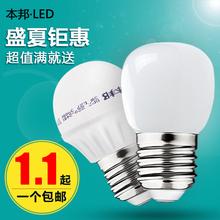 本邦 led灯泡球泡灯E27节能灯泡螺旋照明节能灯泡lamp