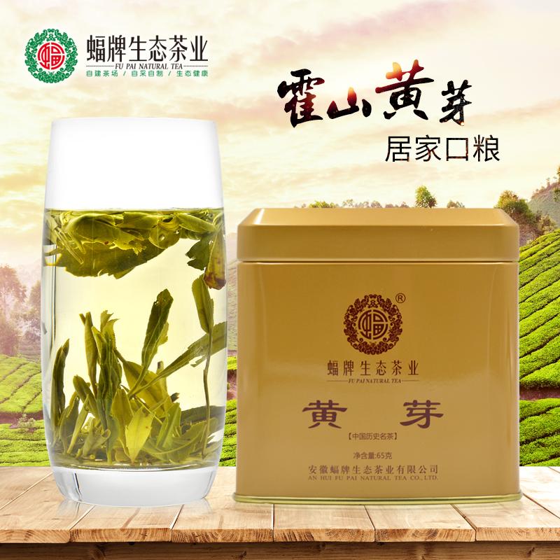 茶叶包邮65g新茶明前特级手工春茶高山生态黄茶2017蝠牌霍山黄芽