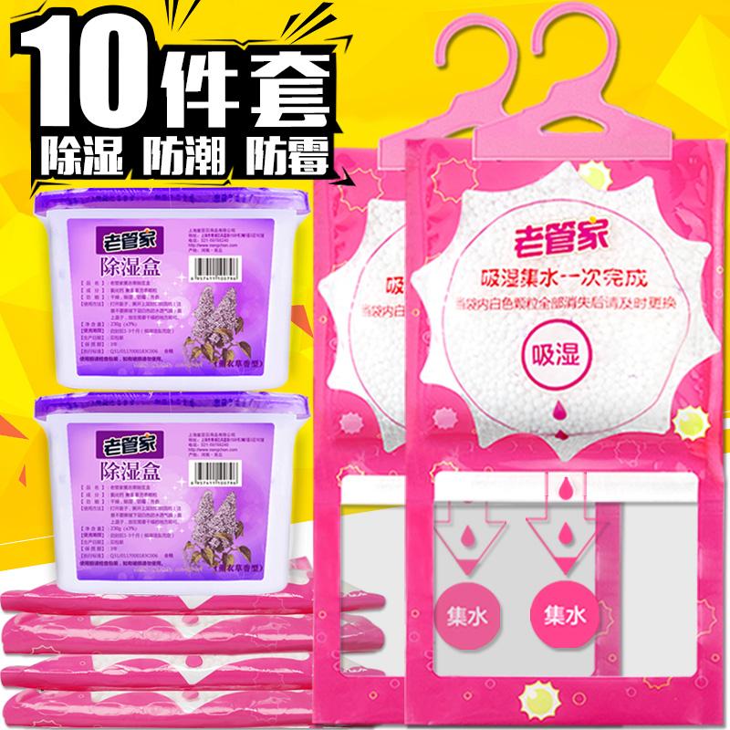 老管家衣柜可挂式除湿袋干燥剂室内家用防潮剂防霉房间吸湿盒10件