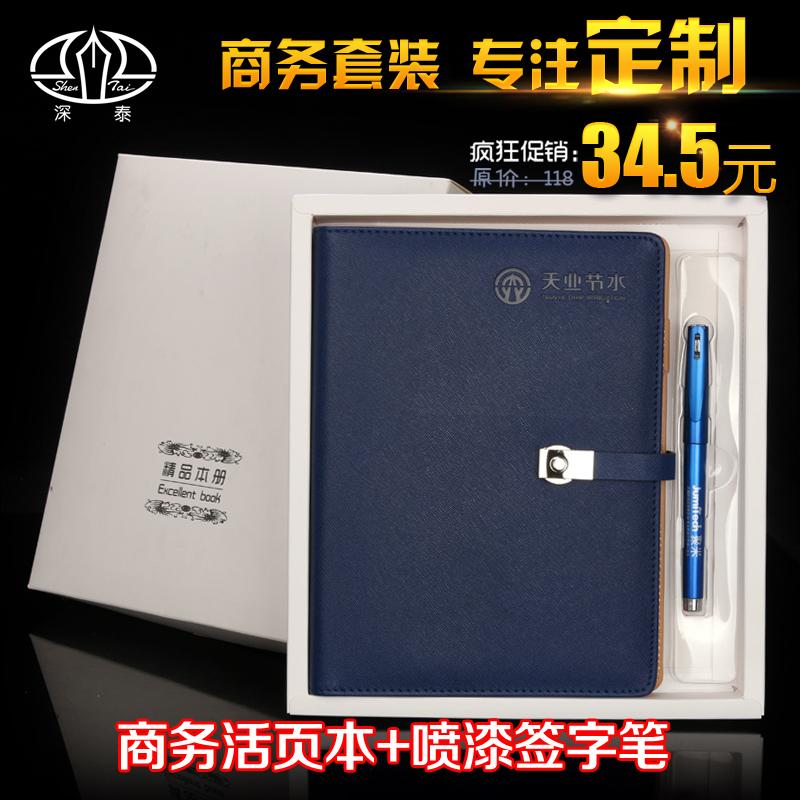 韩版创意A5商务笔记本文具 记事本办公两件套装本子礼品 定做LOGO