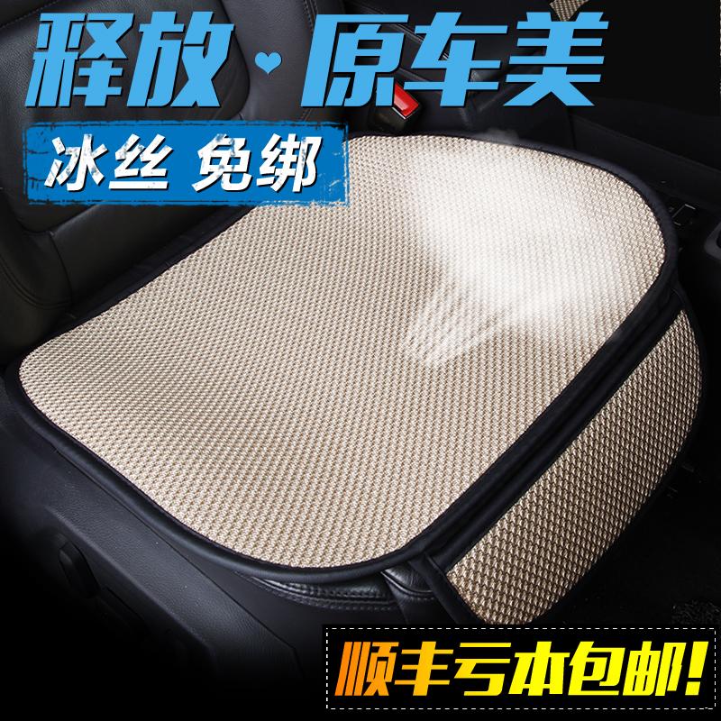 汽车坐垫单片无靠背座垫四季通用三件套夏季冰丝车垫单座小车凉垫