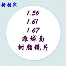 1.56.61.67非球面镜片绿膜加硬近视镜片防紫外线防辐射配近视眼镜