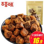 香辣味 牛肉干熟食特产肉类零食小吃 五香牛肉粒100g 百草味