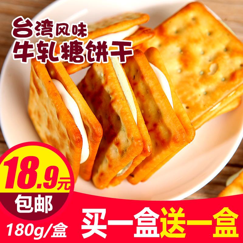 零食苏打风味牛轧糖手工老板饼干台湾夹心休闲