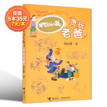 12岁宝宝们阅读三四五年级 升级版 任选5本35元 杨红樱.著中国儿童少儿课外读物书籍适合6 淘气包马小跳贪玩老爸