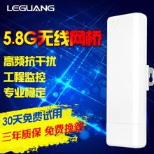 乐光无线网桥室外ap监控3公里5.8g抗干扰摄像头电梯 wifi接收器