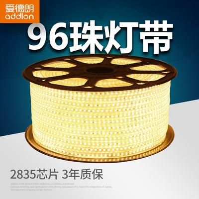 爱德朗LED灯带2835高亮220V客厅吊顶机箱灯带七彩户外防水软灯条