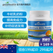 好健康goodhealth新西兰直邮 牛初乳奶粉 低脂脱脂 增强免疫力
