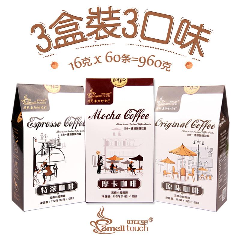 速溶三合一咖啡云南小粒 口味盒装 在乎咖啡特浓原味摩卡