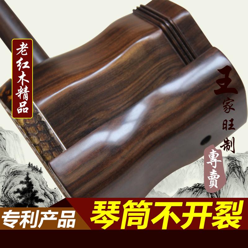 黑酸枝二胡专业初学民族乐器王家旺制厂家直销 非洲红木二胡乐器