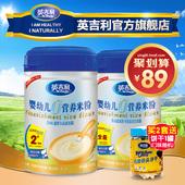 英吉利米粉2段3段全段宝宝营养米粉458g*2罐米糊婴儿辅食1段米粉