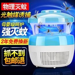 驱灭蚊灯家用静音无辐射孕妇婴幼儿吸蚊机气流吸入式LED诱捕蝇器