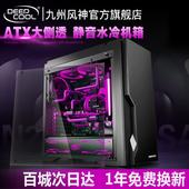 九州风神公爵机箱ATX大侧透游戏主机箱台式电脑散热静音水冷机箱