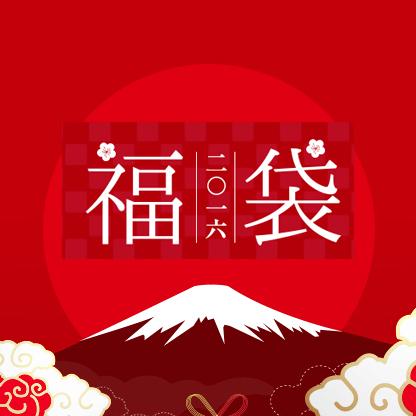 2016新年福袋 特供情人礼品 日本进口美妆 日用送男女友生日礼物