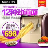 凡萨帝全自动家用智能面条机饺子皮机小型电动压面和面机灌香肠