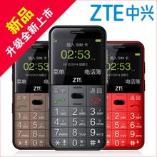 中兴L680老人手机直板大屏老年人手机大字大声移动老人机ZTE