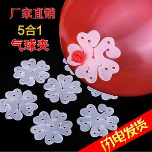 结婚气球梅花夹新婚房布置婚庆用品装饰喜字气球造型