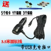 行车记录仪车充GPS导航充电器点烟器电源线3.5米USB多种样式插头