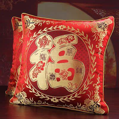 喜庆福字中国风靠垫抱枕刺绣婚庆福字抱枕 结婚礼品 含芯可拆洗