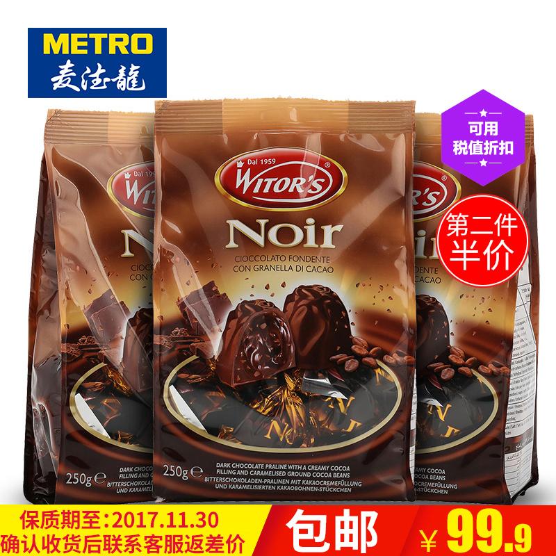 包邮 麦德龙味巧可可粒夹心黑巧克力250G*3 进口零食巧克力喜糖