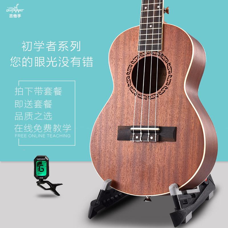 吉他新手乐器初学者尤克里里ukulele夏威夷入门小吉他乌克丽丽-秋季