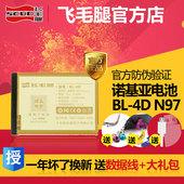 飞毛腿 诺基亚 N8电池 BL-4D电池 N97mini E5 E7 702T T7-00电池