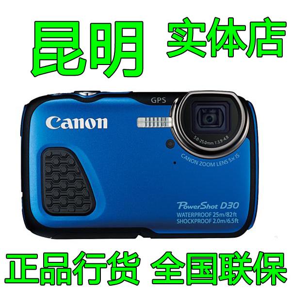 Canon/佳能 PowerShot D30 数码相机25米防水 昆明实体店