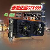 全新正品GTX650 4GB DDR5电脑游戏显卡秒HD7750 HD7770