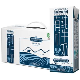 【天猫超市】 圣牧 全程有机全脂纯牛奶200ml*24盒沙漠有机实惠装