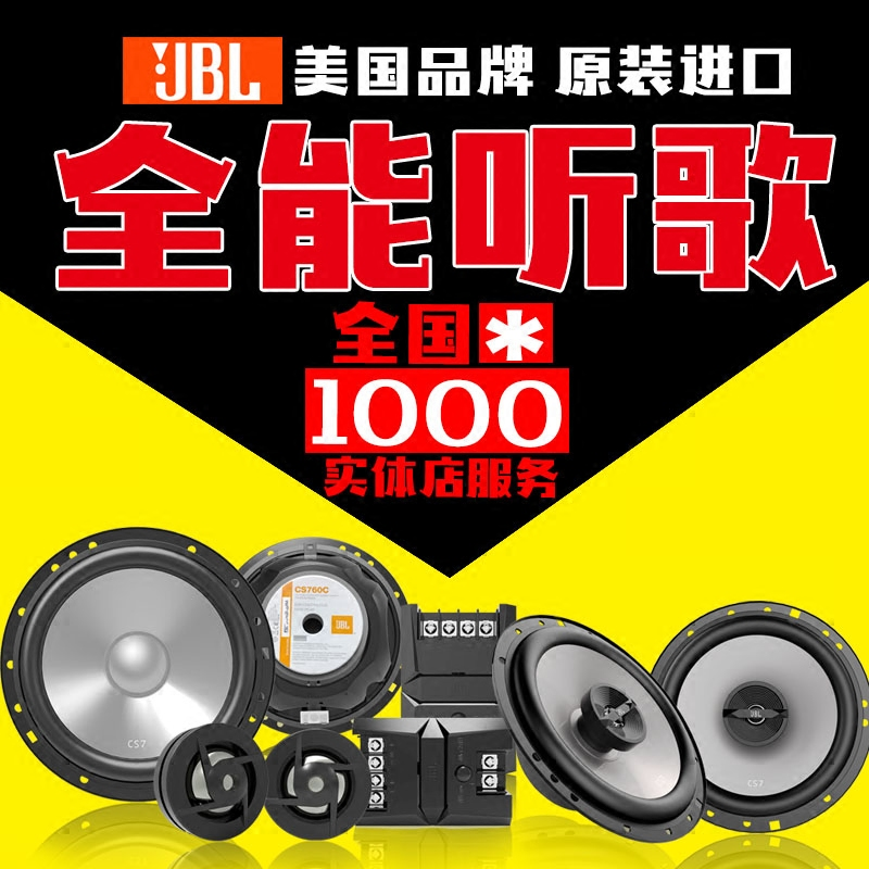 jbl汽车音响喇叭6.5寸套装同轴车载扬声器高音头重低音无损改装