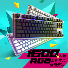 雷柏v500 RGB机械游戏键盘 机械键盘 黑轴 青轴游戏键盘 有线背光