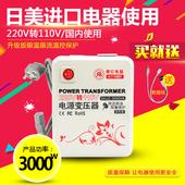变压器220V转110V/110v转220v电源电压转换器美国日本3000W舜红