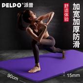派普加厚15mm加宽90cm瑜伽垫加长运动健身垫初学者无味防滑瑜珈垫