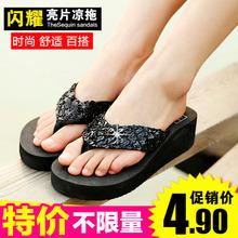 沙滩鞋 夏季韩版 凉鞋 厚底凉拖时尚 高跟人字拖女士坡跟防滑夹脚拖鞋