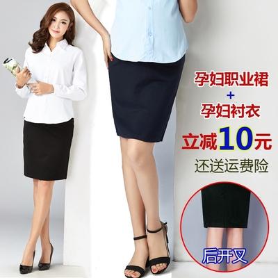 天天特价黑色孕妇职业裙夏半身裙孕妇裙托腹一步裙包臀短裙工装