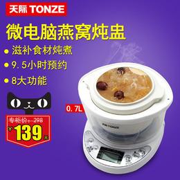 Tonze/天际 GSD-7M隔水炖电炖盅燕窝专用白瓷电炖锅迷你BB煲预约