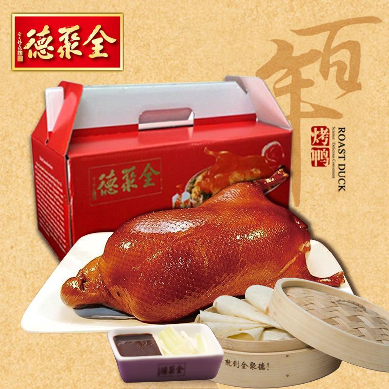 全聚德烤鸭礼盒装正宗北京烤鸭特产年货熟食礼盒含烤鸭卷饼烤鸭酱