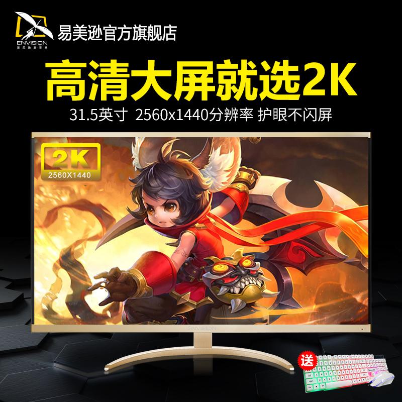 冠捷易美逊2k显示器32寸 P323WHQ高清游戏液晶电脑显示屏非曲面27