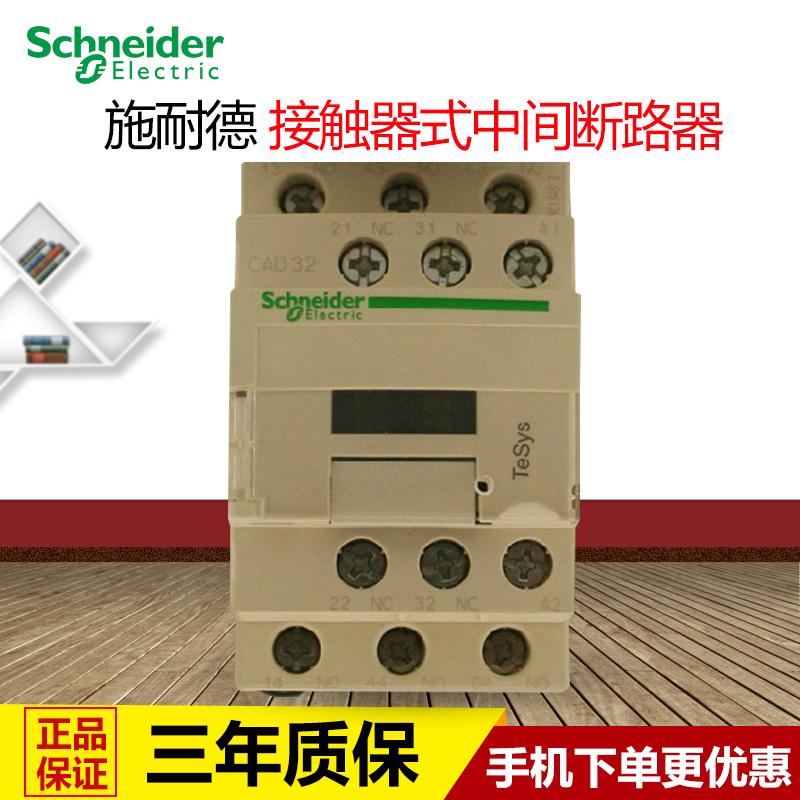 施耐德接触器式中间继电器 转换型继电器CAD32M7C CA-D32M7C 220V