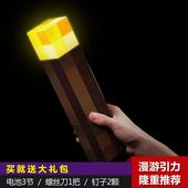 模型壁灯夜灯 火把 火炬可亮灯可挂墙 世界苦力怕 漫游引力