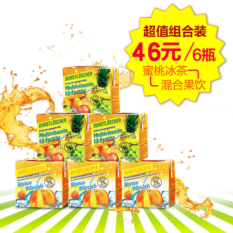 德国wesergold天然100%纯果汁 混合果汁+桃味冰茶500ml*6瓶