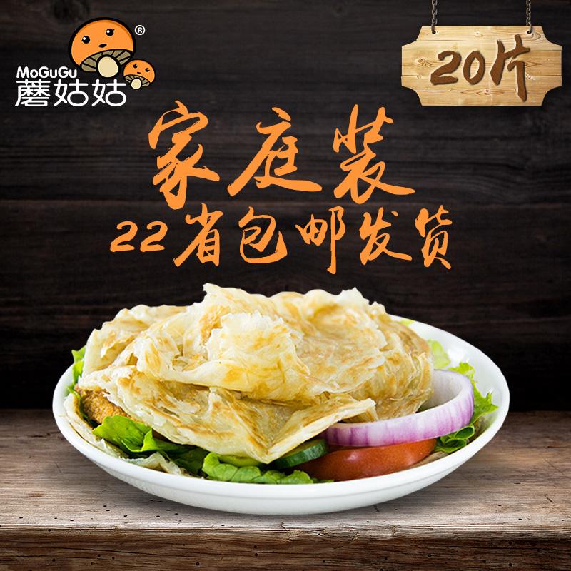 蘑姑姑早餐食品煎饼台湾风味手抓饼面饼家庭装包22省免邮20片