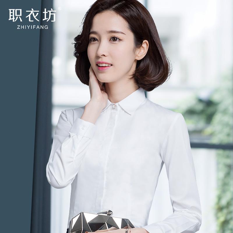 白衬衫女士长袖修身职业商务正装显瘦大码韩范上班工作服打底衬衣