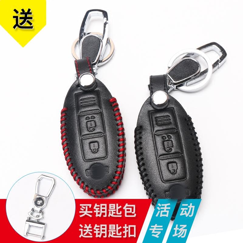 专用于日产新轩逸奇骏逍客骊威尼桑阳光天籁骐达汽车真皮钥匙包套