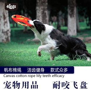 宠物狗时尚边辅食外运动金毛狗狗娃娃狗牧户耐咬软训练飞碟九个半月飞盘玩具图片