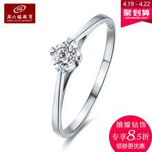 周六福 珠宝白18K金钻石戒指女 求婚结婚钻戒 璀璨KGDB021047图片