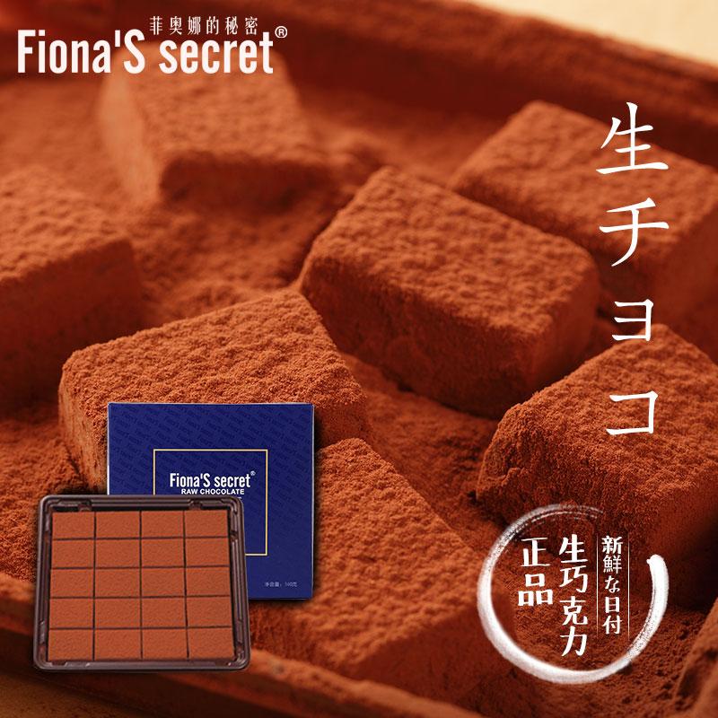 菲奥娜的秘密 生巧克力礼盒手工纯可可脂送男女朋友生日礼物礼盒